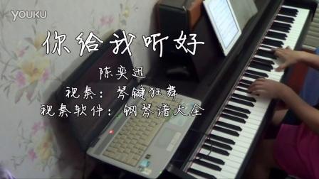 陈奕迅《你给我听好》钢琴曲 _tan8.com