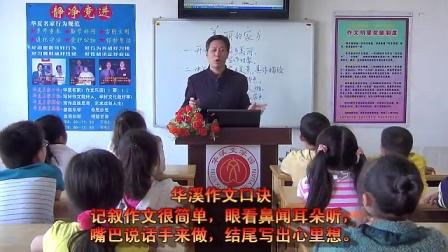 华溪同步作文课堂视频《美丽的家乡》全