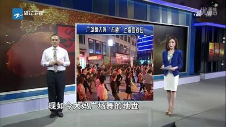 """广场舞大妈""""占领""""上海地铁口[新闻深一度]_高清"""