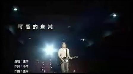 《欢喜来逗阵》片头曲MV张宇-可爱的查某