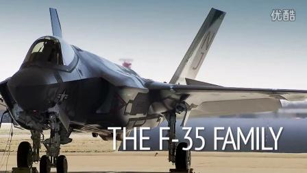 洛马 - F-35家族