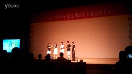Angel - SEAbling人声乐团 - 北大工会第九届平民学校毕业晚会