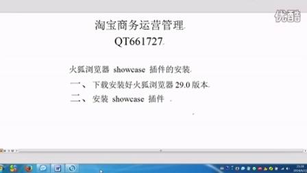 QT661727火狐浏览器showsase安装视屏