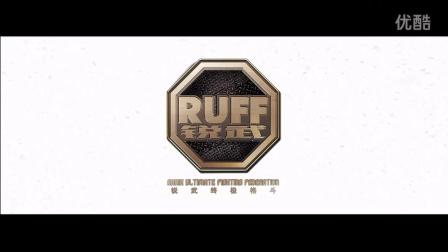 RUFF花絮集锦