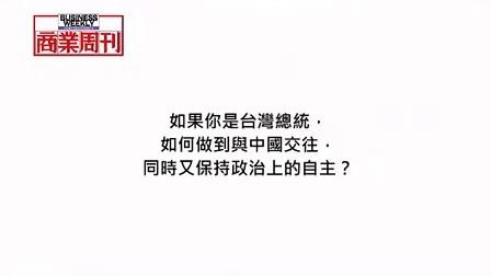 听听希拉里对台湾说些什么?