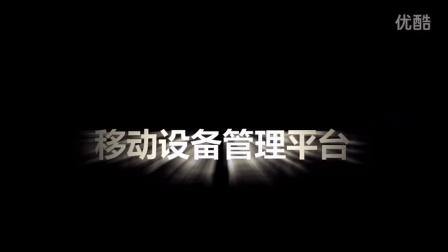 中科院广州软件所MDM移动应用平台