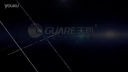 仙瞳影像-产品专题片-天防锁