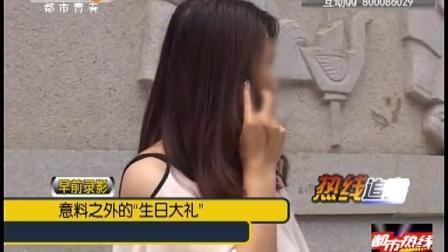 """热线追击:意料之外的""""生日大礼"""" 都市热线 140701"""