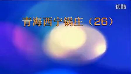 青海西宁锅庄26_高清