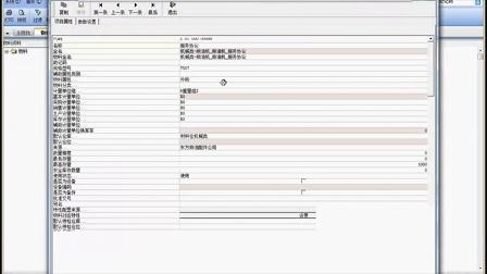 金蝶财务K3WISE软件教程-计划与生产制造1