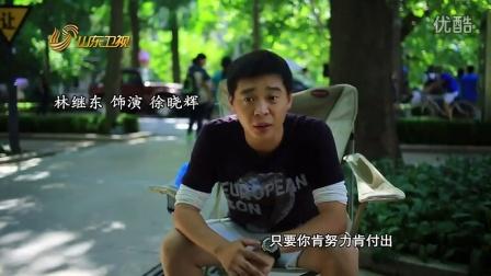 电视剧《我在北京挺好的》宣传片-采访版