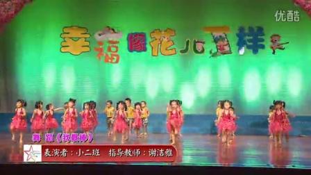 幼儿舞蹈 《我最棒》HD