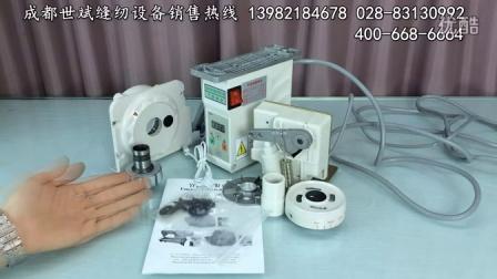工业锁边机电脑直驱无声节能电机介绍视频-成都世斌缝纫设备