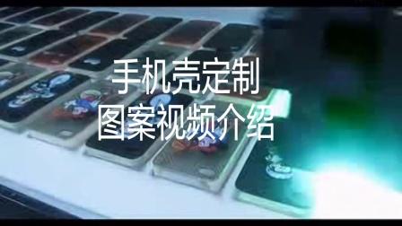 手机壳印图 UV机打印手机 印照片手机壳制作视频教程