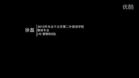 职场ONEDAY小帅哥徐磊的大众管培生生活