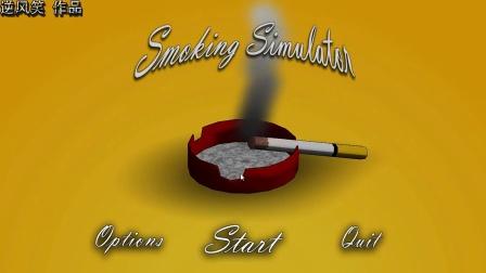【节操解说】不吸烟就活不下去的悲催男!