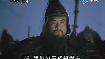 【粉红豹】新版《水浒传》大刀·关胜中计,被梁山贼寇擒获!