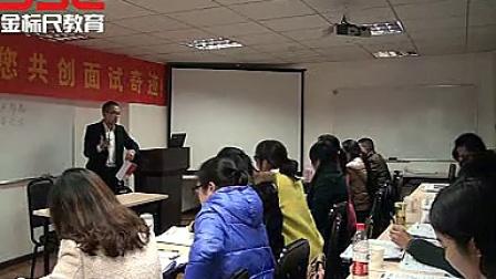 2014年重庆事业单位结构化面试培训课堂_标清