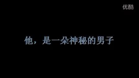 自制系列喜剧《Miss Shinel屌丝女士》第一季第二集预告片