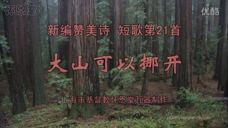 新编赞美诗_短歌21_〈大山可以挪开〉_KTV_宽屏