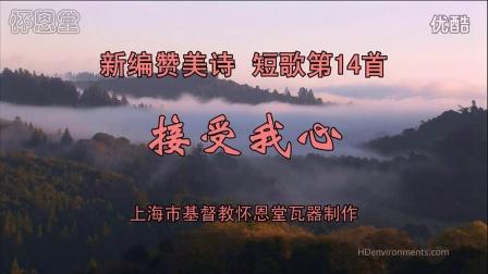 新编赞美诗_短歌14_〈接受我心〉_KTV_宽屏