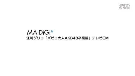 140716 江崎グリコ「パピコ大人AKB48卒業篇」テレビCM