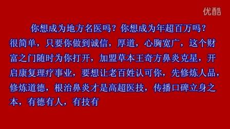 草本王鼻炎克星【www.nooqi.cn】