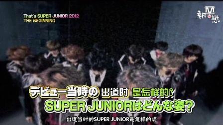 【执恋字幕】140523.Mnet Japan.I Love SJ.That's SJ 2012.上