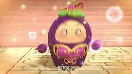 果宝特攻3-第24集