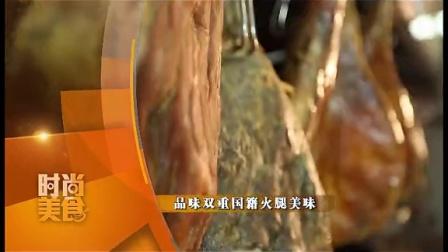 《时尚美食》品尝双重国籍火腿美味_20140721_节目导视