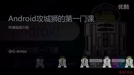 安卓零基础入门1-1环境组成介绍.mp4