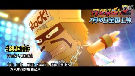 电影《开心超人2》插曲《跳起来》MV