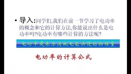 优优课堂i.youku.com/yyktwuli---人教版九年级物理18.3测量小灯泡电功率