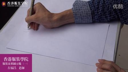两分钟教你画服装效果图——香港服装学院古福昌老师