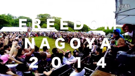 日本头号金属核HER NAME IN BLOOD - FREEDOM NAGOYA 2014舞台视角