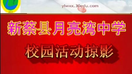 新蔡县月亮湾中学校园活动掠影