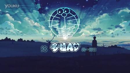 【机器猫主题MAD】给哆啦A梦的一封信