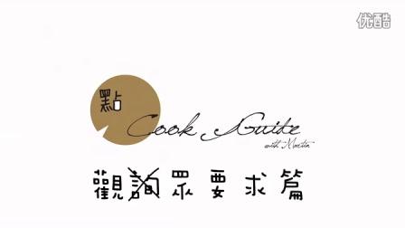 點Cook Guide-抹茶心太軟 朱古力心太軟 molten chocolate cakes