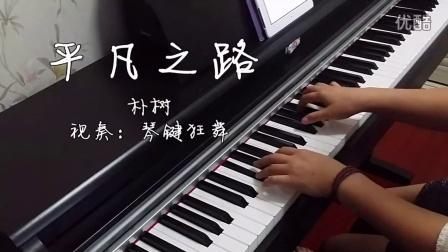 樸樹《平凡之路》鋼琴曲_tan8.com