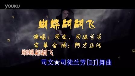 【MV】司文&司徒兰芳-蝴蝶翩翩飞(DJ版) 双字幕 超清