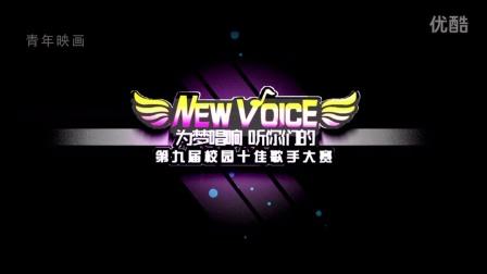 青年映画    惠州经济职业技术学院十周年校庆系列之第九届十佳歌手大赛宣传短片