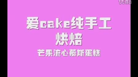 爱cake纯手工零添加烘焙(芒果流心慕斯蛋糕)