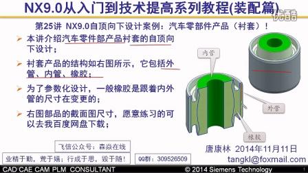 第25讲:NX9.0自顶向下设计案例:汽车零部件产品(衬套)!