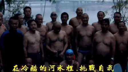 南昌市冬泳协会电力冬泳队庆祝立冬节