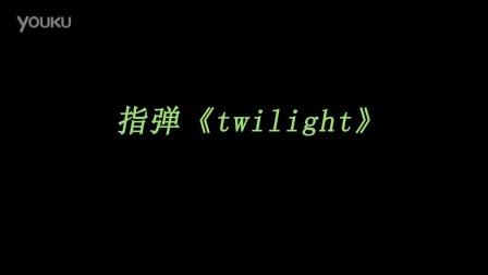 指弹twilight