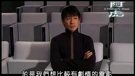 刘德华电影阿虎幕后花絮