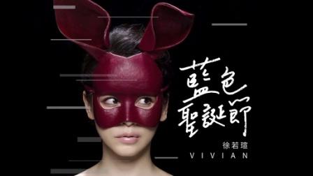 【CHD】徐若瑄Vivian-蓝色圣诞节MV(官方完整歌词版)