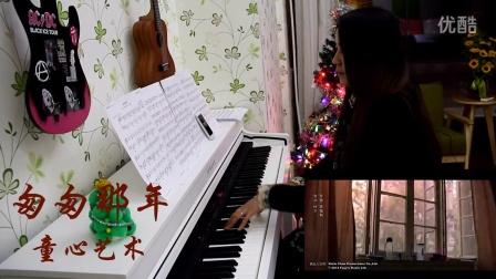 王菲《匆匆那年》钢琴演奏 无_tan8.com