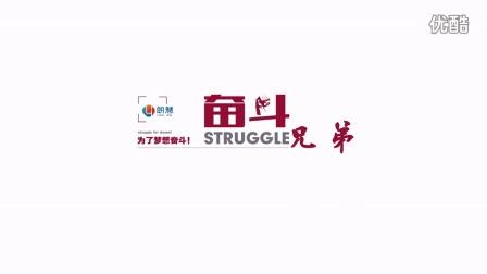 《奋斗兄弟》 主题曲 现场版  朗慧科技 奋斗者演唱