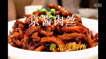 最爱传统家常菜 私房菜 拿手菜 招牌菜 京酱肉丝做法